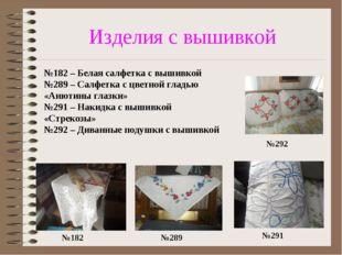 Изделия с вышивкой №182 №289 №291 №292 №182 – Белая салфетка с вышивкой №289
