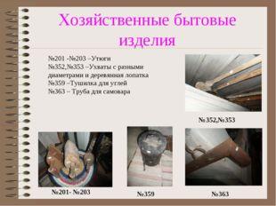 Хозяйственные бытовые изделия №201- №203 №359 №363 №352,№353 №201 -№203 –Утюг