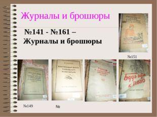 Журналы и брошюры №141 - №161 – Журналы и брошюры №151 №149 №