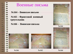 Военные письма №166 №165 №164 №164 №164 – Воинское письмо №165 – Фронтовой во