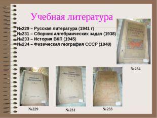 Учебная литература №229 – Русская литература (1941 г) №231 – Сборник алгебраи