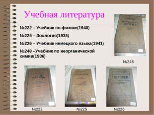Учебная литература №225 №222 №226 №248 №222 – Учебник по физике(1940) №225 –