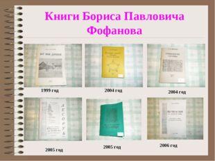 Книги Бориса Павловича Фофанова 1999 год 2004 год 2004 год 2005 год 2005 год