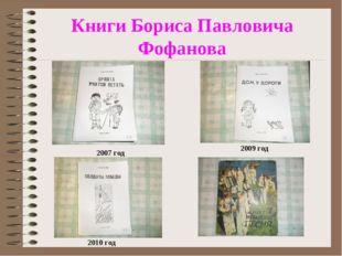 Книги Бориса Павловича Фофанова 2007 год 2009 год 2010 год