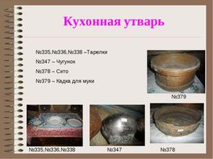 Кухонная утварь №335,№336,№338 №347 №379 №378 №335,№336,№338 –Тарелки №347 –
