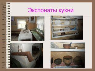 Экспонаты кухни
