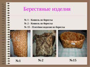 Берестяные изделия № 1 - Кошель из бересты № 2 - Кошель из бересты № 15 - Пл