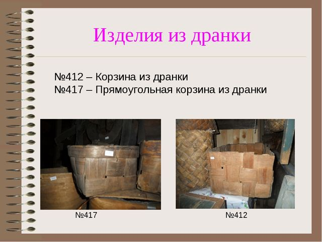 Изделия из дранки №417 №412 №412 – Корзина из дранки №417 – Прямоугольная кор...