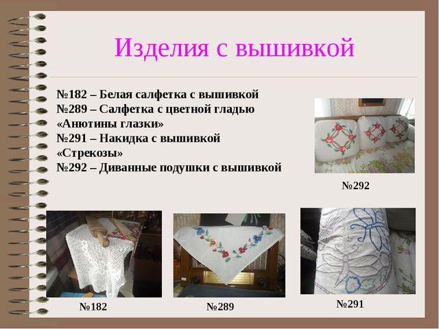 Изделия с вышивкой №182 №289 №291 №292 №182 – Белая салфетка с вышивкой №289...