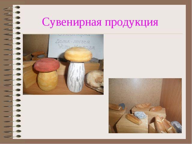 Сувенирная продукция