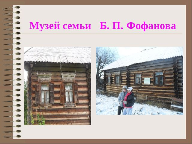 Музей семьи Б. П. Фофанова