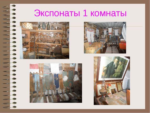 Экспонаты 1 комнаты
