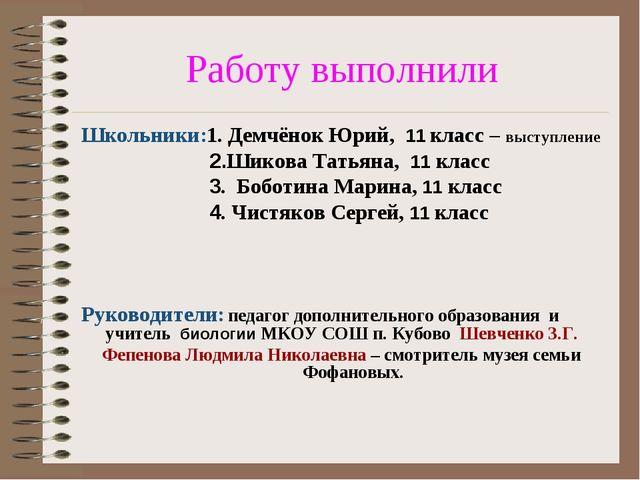 Работу выполнили Школьники:1. Демчёнок Юрий, 11 класс – выступление 2.Шикова...