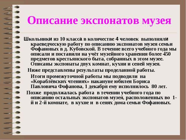 Описание экспонатов музея Школьники из 10 класса в количестве 4 человек выпол...
