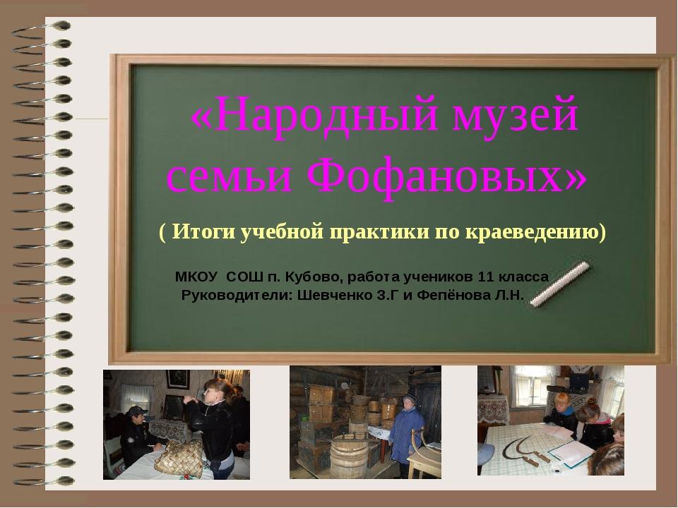 «Народный музей семьи Фофановых» ( Итоги учебной практики по краеведению) МК...