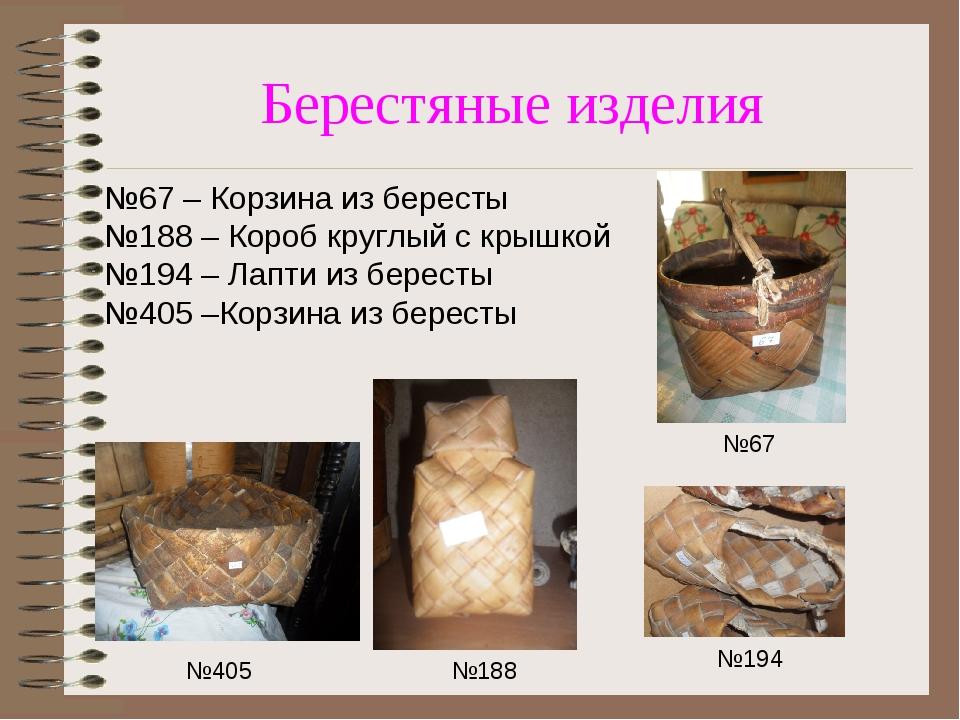 Берестяные изделия №188 №405 №67 №67 – Корзина из бересты №188 – Короб круглы...