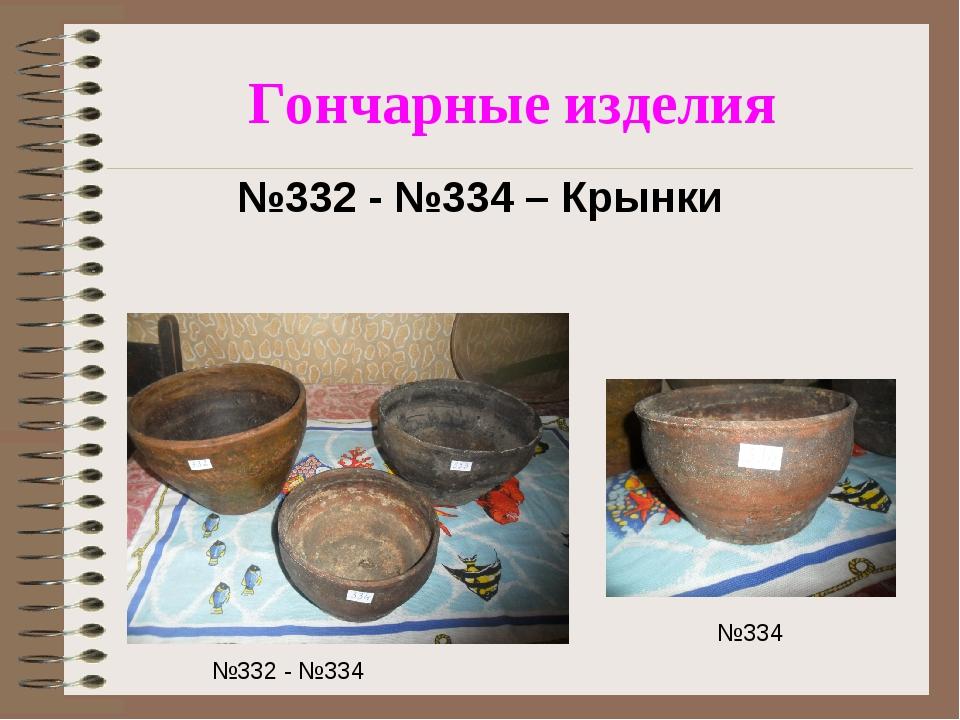 Гончарные изделия №332 - №334 №334 №332 - №334 – Крынки