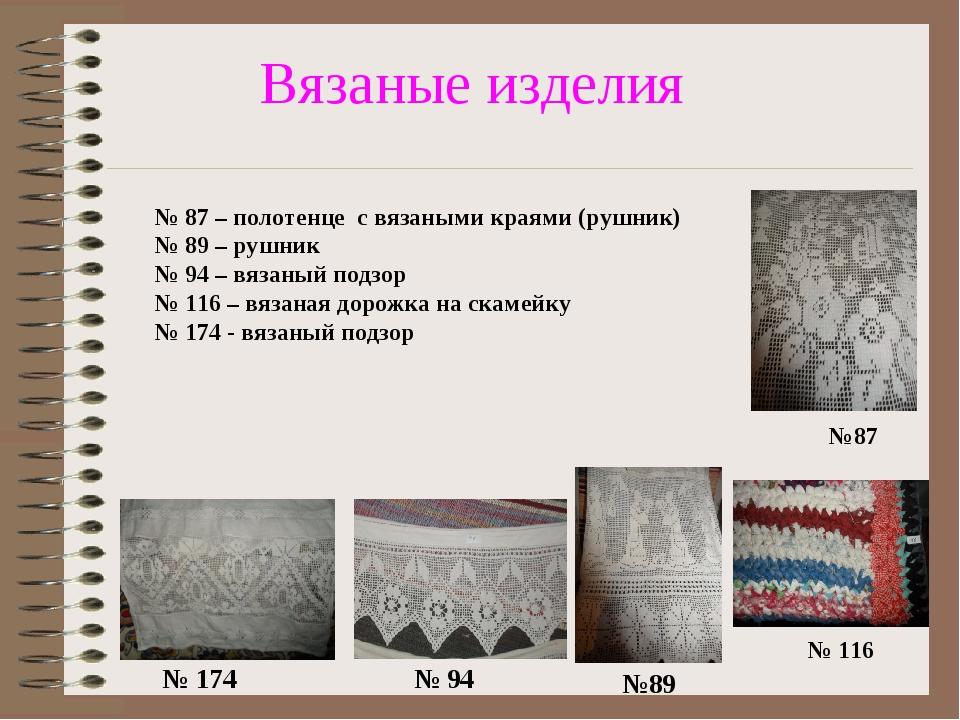 Вязаные изделия №87 №89 № 94 № 174 № 87 – полотенце с вязаными краями (рушни...