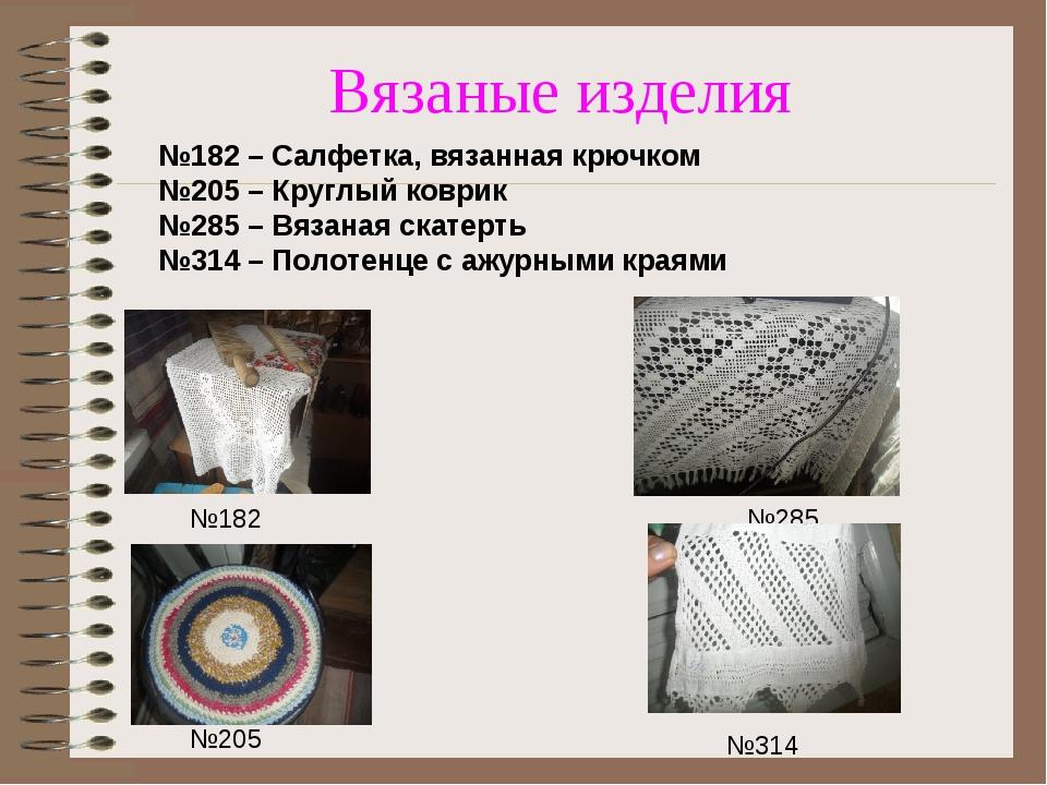 Вязаные изделия №182 №205 №285 №314 №182 – Салфетка, вязанная крючком №205 –...