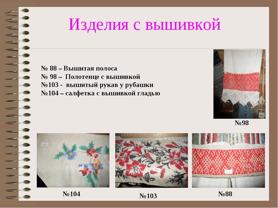Изделия с вышивкой №98 №88 №104 №103 № 88 – Вышитая полоса № 98 – Полотенце...