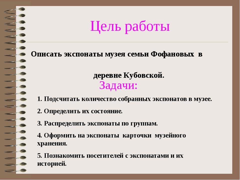 Цель работы Описать экспонаты музея семьи Фофановых в деревне Кубовской. Зада...