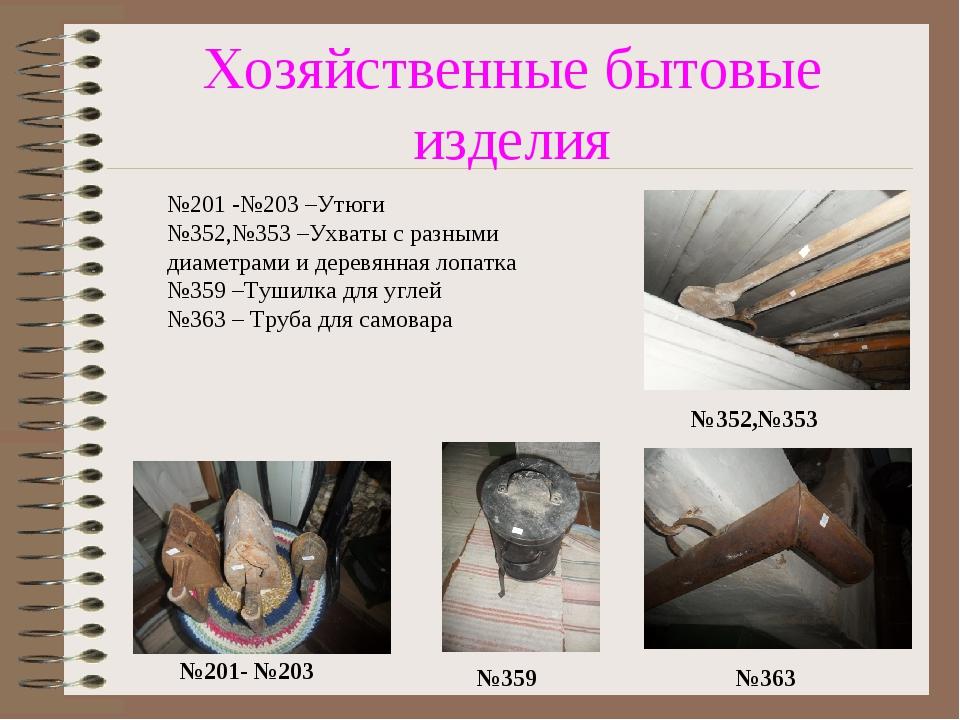 Хозяйственные бытовые изделия №201- №203 №359 №363 №352,№353 №201 -№203 –Утюг...