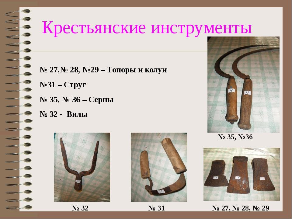 Крестьянские инструменты № 27,№ 28, №29 – Топоры и колун №31 – Струг № 35, №...