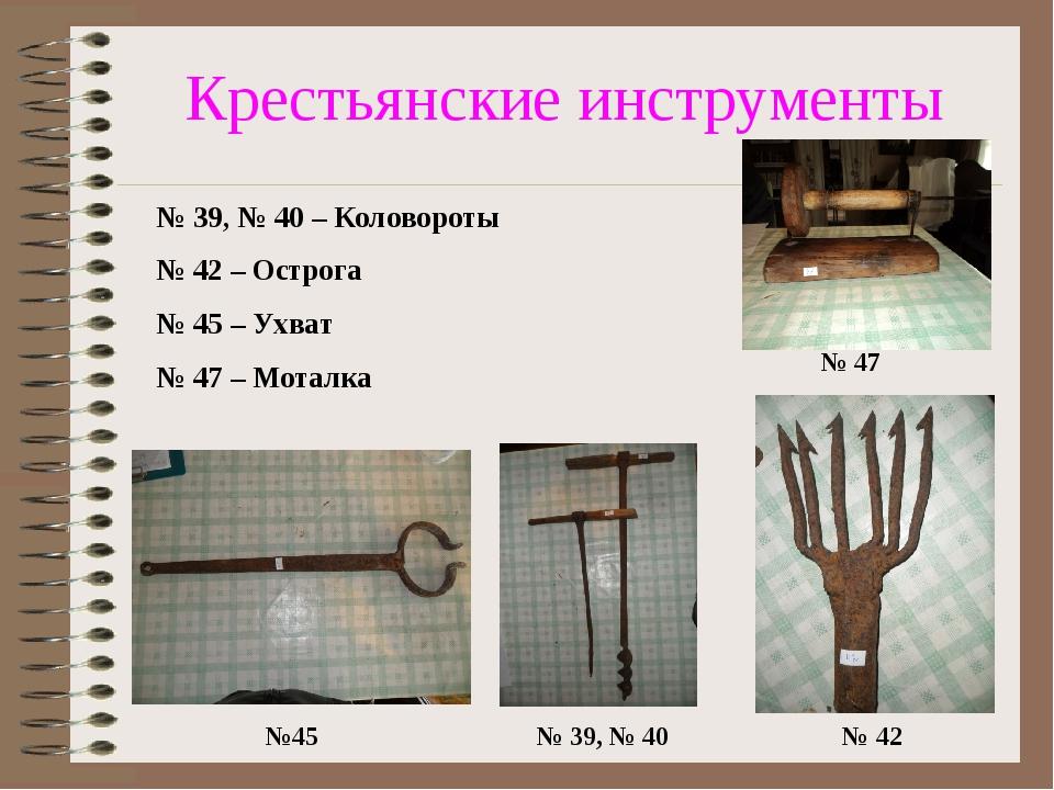 Крестьянские инструменты № 39, № 40 №45 № 42 № 47 № 39, № 40 – Коловороты № 4...