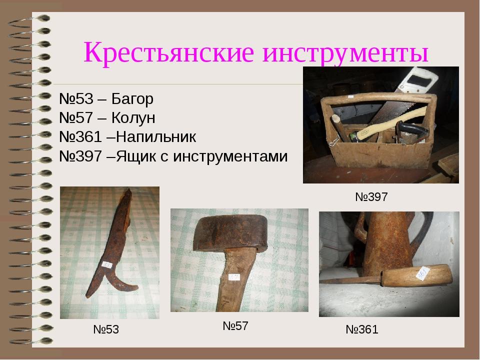 Крестьянские инструменты №53 – Багор №57 – Колун №361 –Напильник №397 –Ящик с...