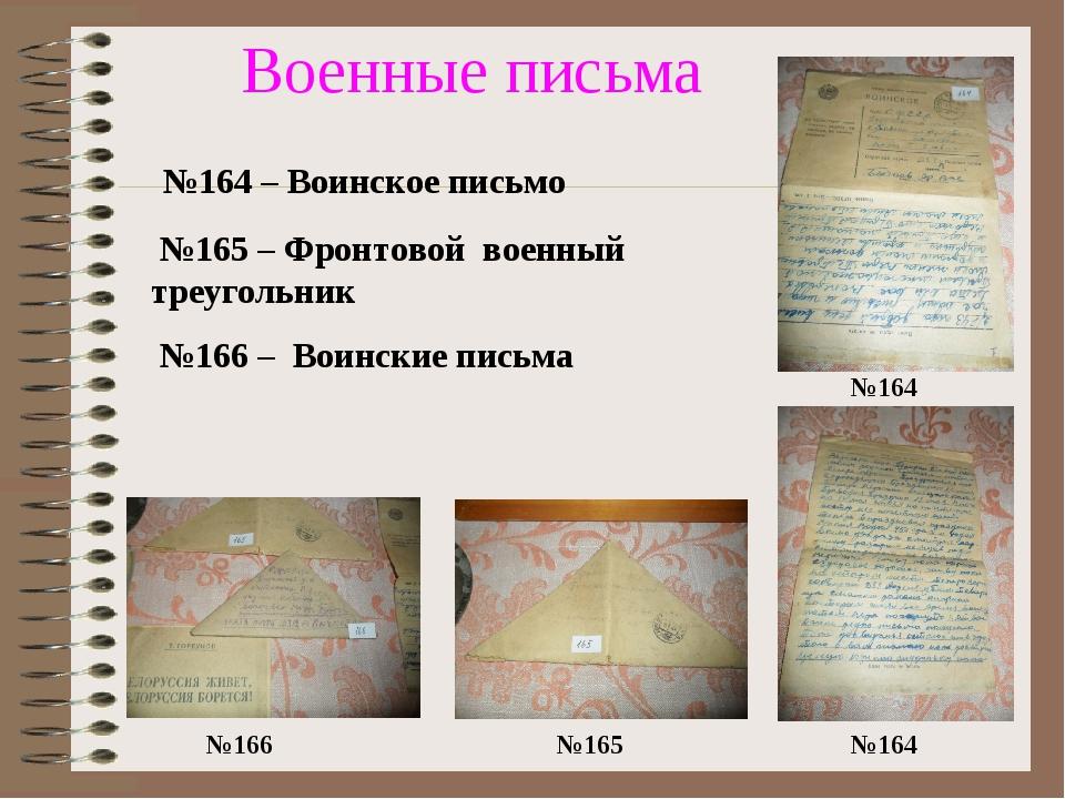 Военные письма №166 №165 №164 №164 №164 – Воинское письмо №165 – Фронтовой во...