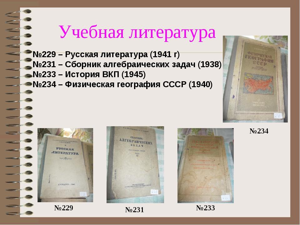 Учебная литература №229 – Русская литература (1941 г) №231 – Сборник алгебраи...