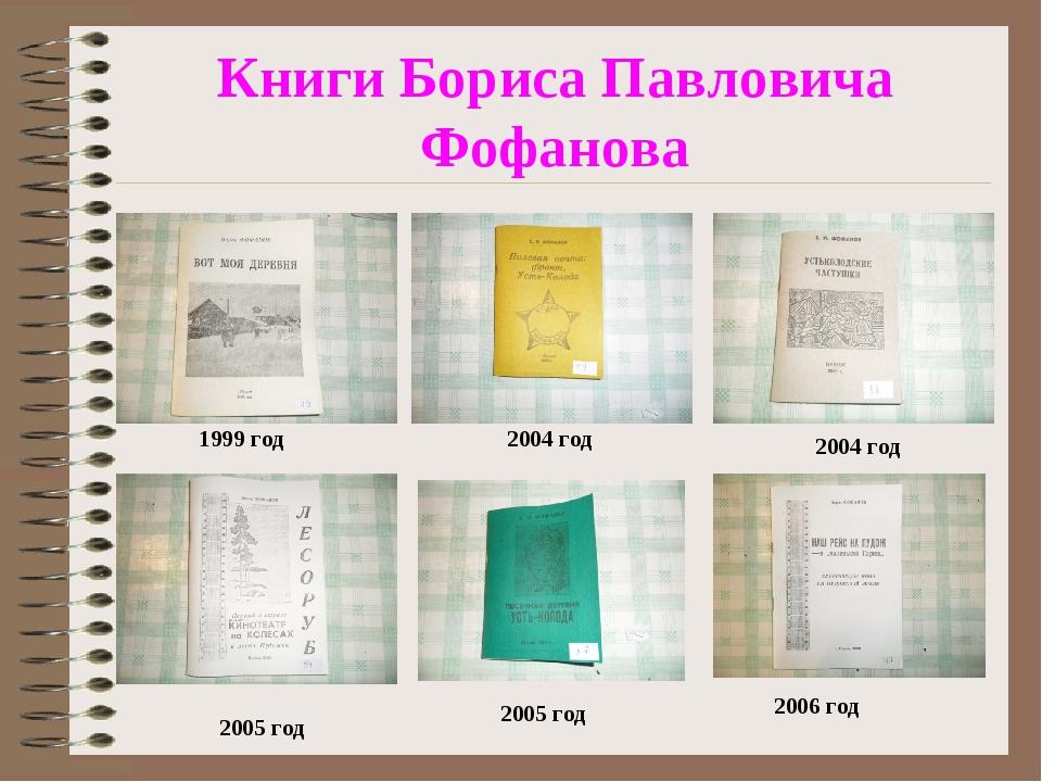 Книги Бориса Павловича Фофанова 1999 год 2004 год 2004 год 2005 год 2005 год...