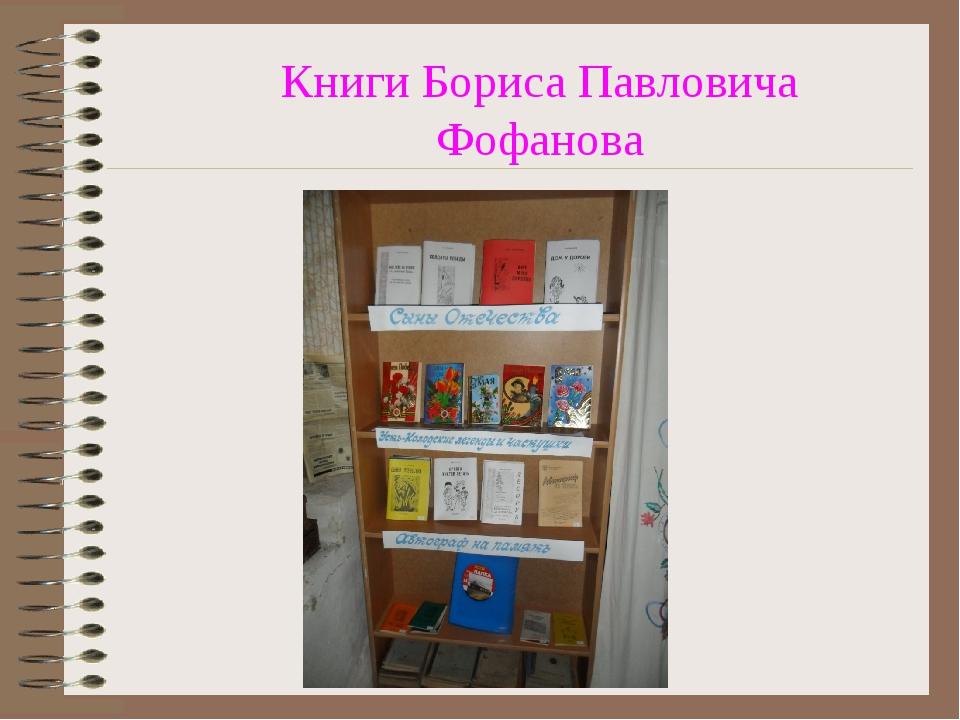 Книги Бориса Павловича Фофанова