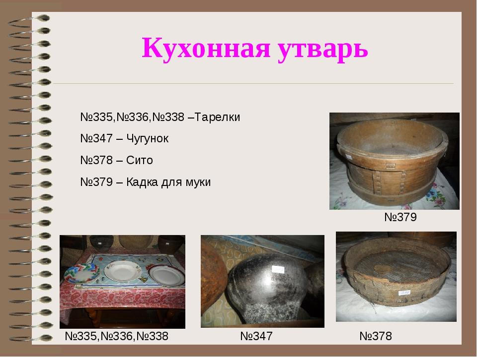 Кухонная утварь №335,№336,№338 №347 №379 №378 №335,№336,№338 –Тарелки №347 –...