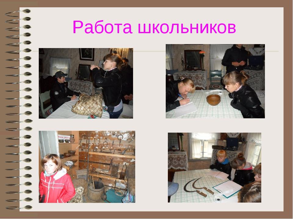 Работа школьников