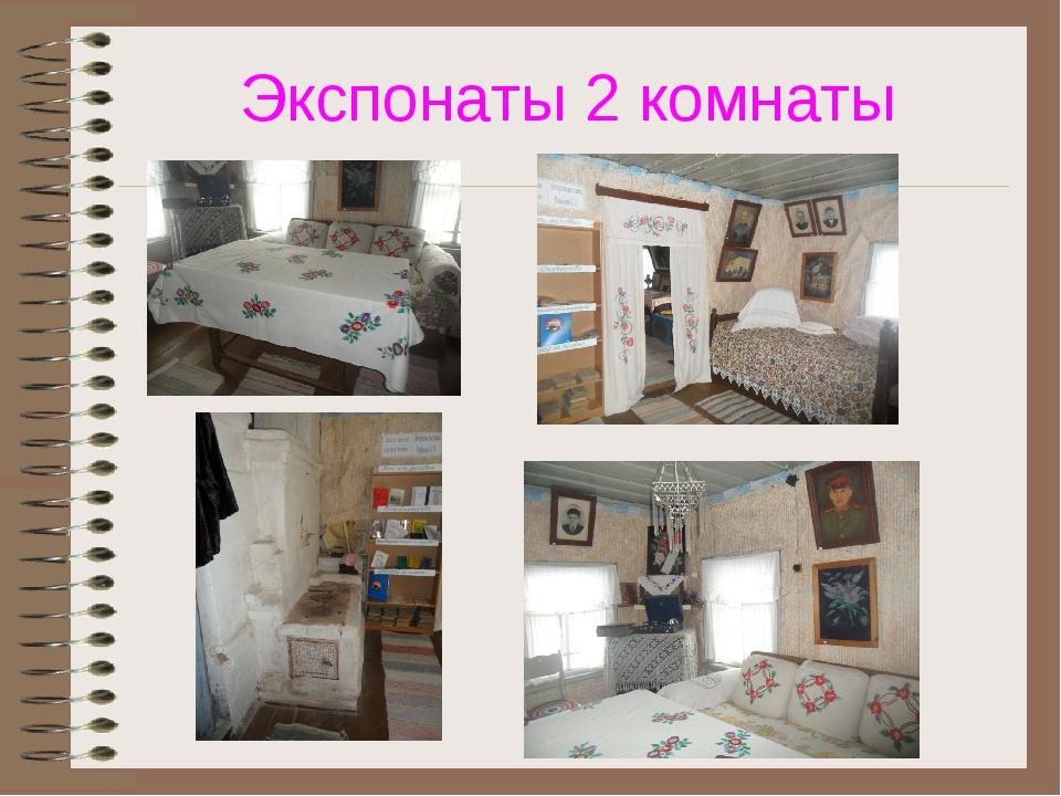 Экспонаты 2 комнаты