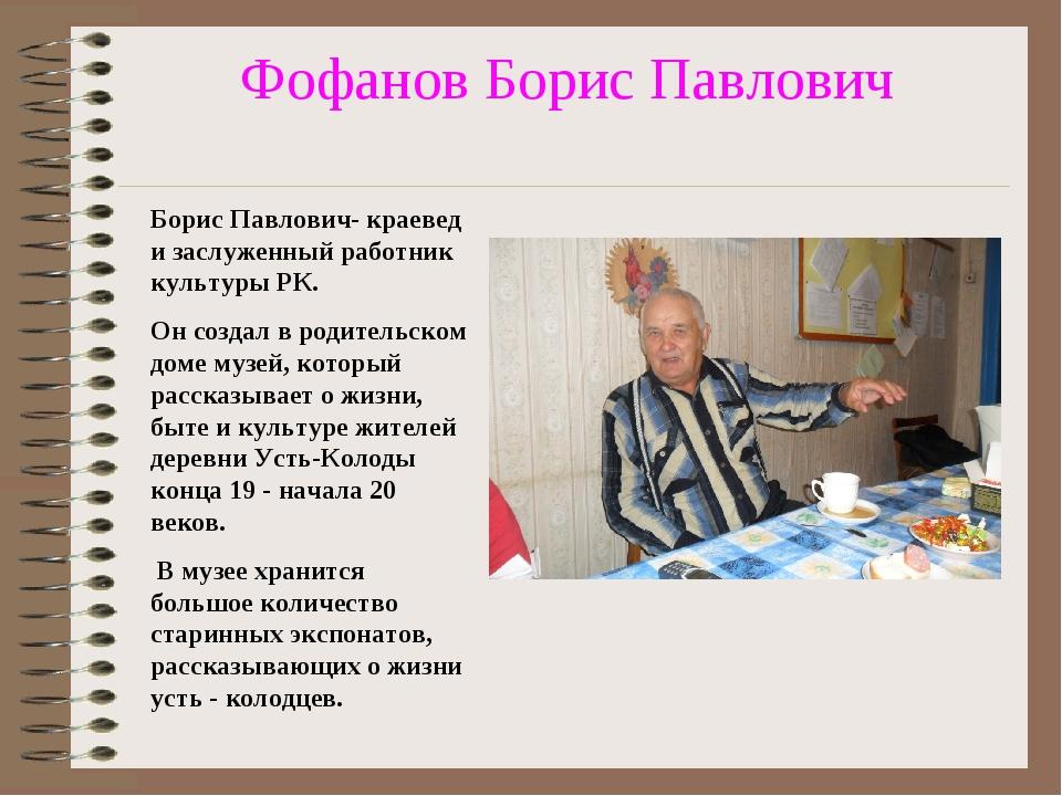 Фофанов Борис Павлович Борис Павлович- краевед и заслуженный работник культур...