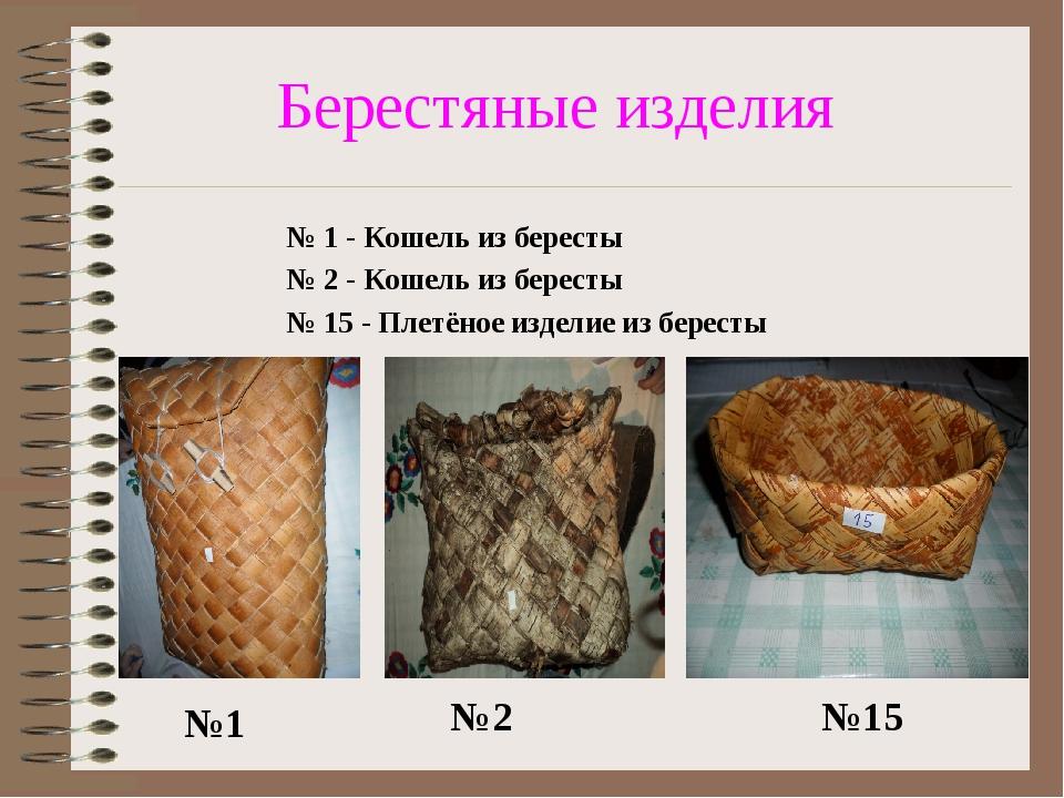 Берестяные изделия № 1 - Кошель из бересты № 2 - Кошель из бересты № 15 - Пл...