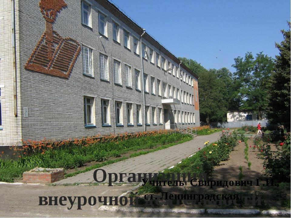 Организация внеурочной деятельности в рамках пилотного проекта МБОУ СОШ№2 ФГ...