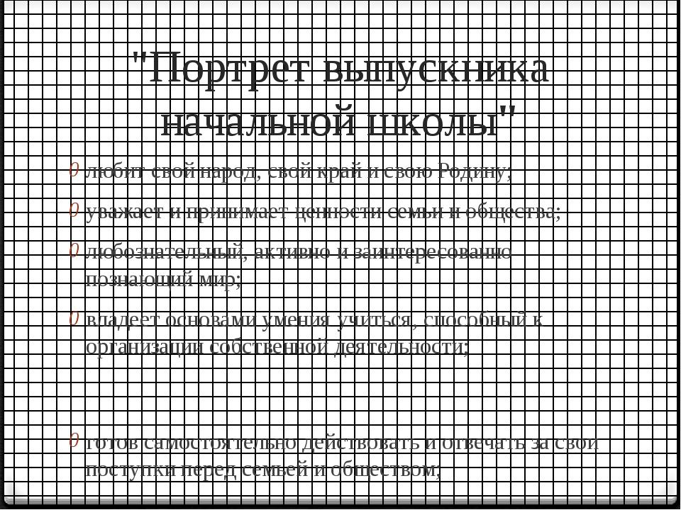 """""""Портрет выпускника начальной школы"""" любит свой народ, свой край и свою Родин..."""