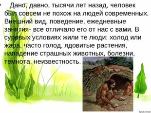 Дано, давно, тысячи лет назад, человек был совсем не похож на людей современ