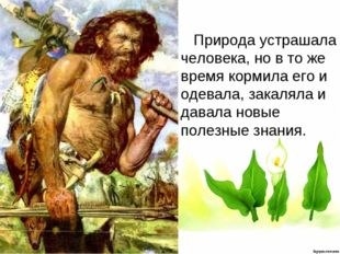Природа устрашала человека, но в то же время кормила его и одевала, закаляла