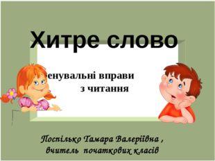 Поспілько Тамара Валеріївна , вчитель початкових класів Тренувальні вправи з