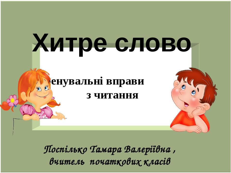 Поспілько Тамара Валеріївна , вчитель початкових класів Тренувальні вправи з...