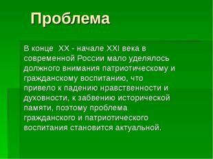 Проблема В конце ХХ - начале ХХI века в современной России мало уделялось дол