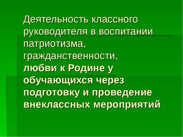 Деятельность классного руководителя в воспитании патриотизма, гражданственнос...