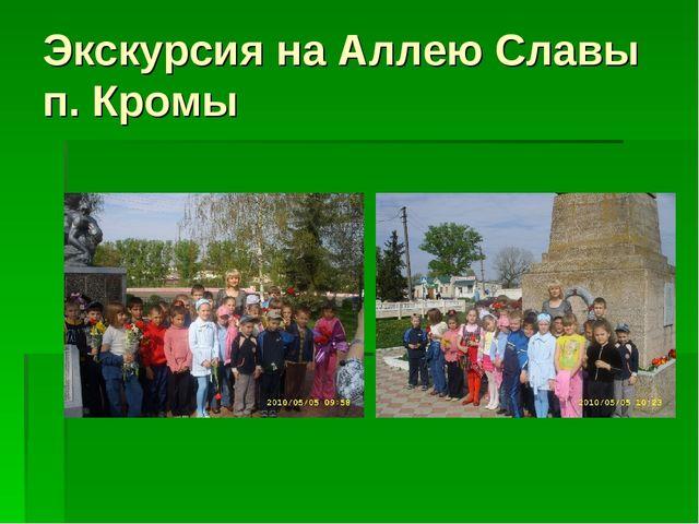 Экскурсия на Аллею Славы п. Кромы