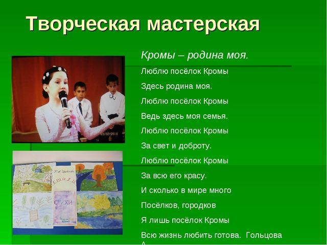 Творческая мастерская Кромы – родина моя. Люблю посёлок Кромы Здесь родина м...