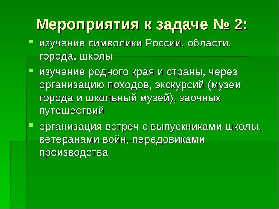 Мероприятия к задаче № 2: изучение символики России, области, города, школы и...