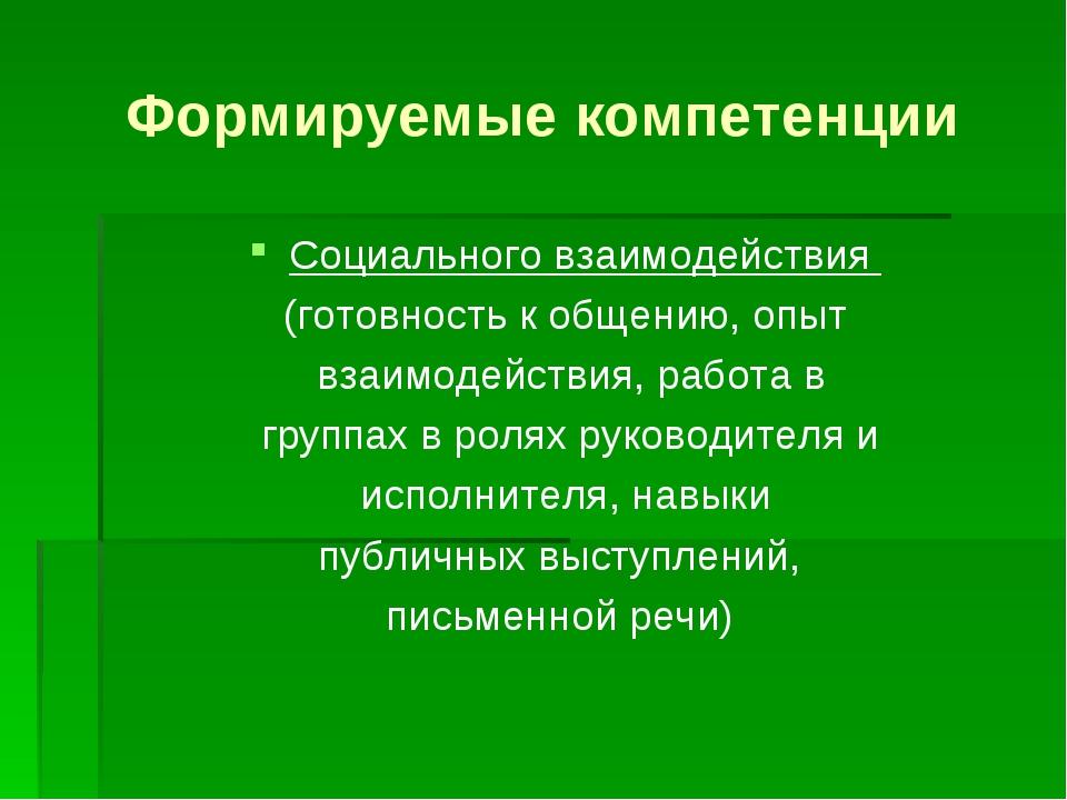 Формируемые компетенции Социального взаимодействия (готовность к общению, опы...